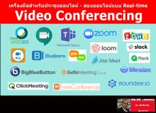 Video Conference Tools