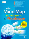 MindMap_with_MindManager