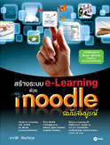e-Learning_with_Moodle
